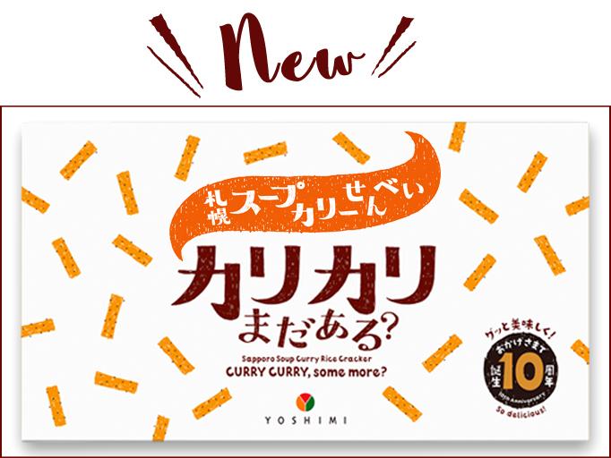news_karikari_20190621