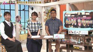 テレビ北海道 (TVh)「スイッチン!」でYOSHIMIをご紹介いただきました!