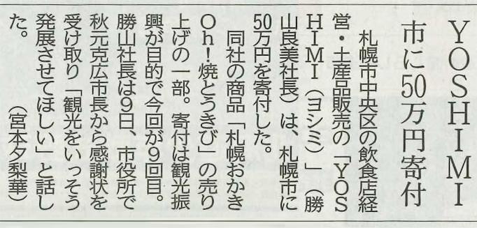 news_sapporo_20190710_02