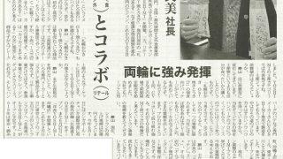 8月30日(火)付の日本食糧新聞に弊社代表のインタビュー記事が掲載されました。