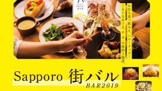 【Sapporo 街バル 2019】11月11日〜11月24日まで開催!
