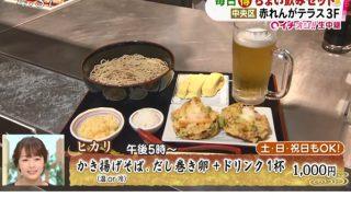 北海道テレビ放送(HTB)「イチオシ!!」で蕎麦HIKARIが紹介されました!