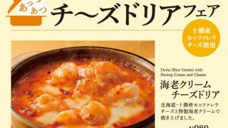 YOSHIMI冬メニュースタート!