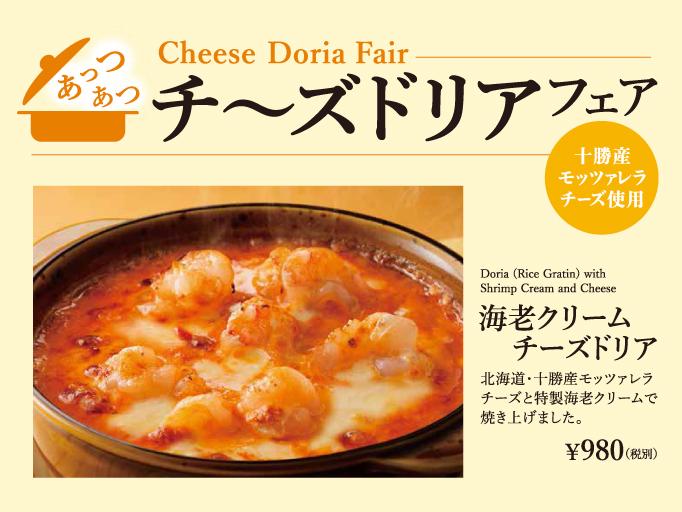 20191202_news_fuyu-doria