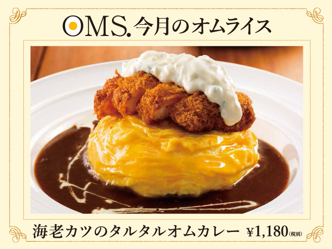 20191202_news_oms_monthly_omurice