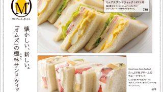 OMS札幌パルコ店大人気のサンドウィッチに新しいメニューが仲間入り!