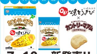 カントリーマアム(Oh!焼とうきび)が7月10日新発売!!