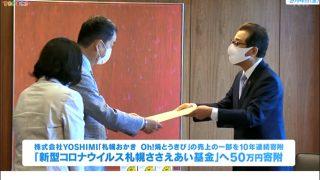 テレビ北海道 (TVh)「スイッチン!」で  感謝状の贈呈式をご紹介いただきました!