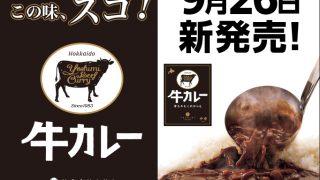YOSHIMIの新商品『よしみ牛カレー』、9/26(土)発売開始!