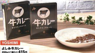 テレビ北海道 (TVh)「スイッチン!」で『よしみ牛カレー』をご紹介いただきました!