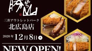 2020年12月8日『とんかつ 勝山』MOP札幌北広島店開店のお知らせ