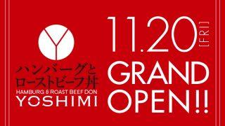 ハンバーグとローストビーフ丼 YOSHIMI 名古屋パルコ店 2020.11.20(金) GRAND OPEN!