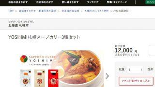 ふるさと納税返礼品としてYOSHIMIのスープカレーが掲載されています。