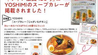 『ワイン王国 120号』にYOSHIMIのスープカレーが掲載されました!