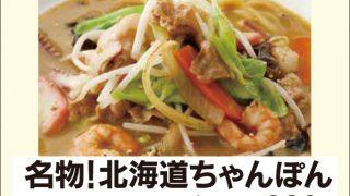 洋食YOSHIMI三井アウトレットパーク入間店メニューリニューアル!