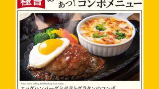 オムライスとパンケーキOMS 仙台パルコ店メニューリニューアル!