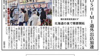 北海道新聞、経済面に掲載されました。
