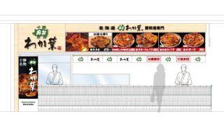 いつも洋食YOSHIMI沖縄店にご来店いただきまして誠にありがとうございます。