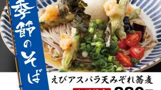 蕎麦HIKARIに期間限定 「えびアスパラ天みぞれ蕎麦」が新登場!