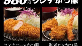 とんかつ勝山 札幌パルコ店「ランチかつ膳」はじめました!