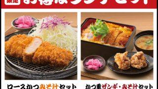 「とんかつ勝山 三井アウトレットパーク札幌北広島店」お得なランチセットはじめました!