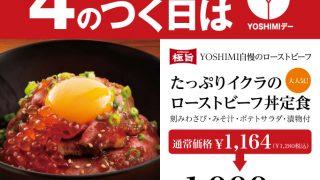 北海道キッチンYOSHIMI イオンモール川口店限定企画! 「4の付く日は「YOSHIMIデー」