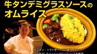 YOSHIMI監修 【牛タンデミグラスソースのオムライス】がイオン北海道で、期間限定販売!