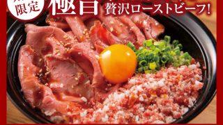 期間限定!牛とろ&ローストビーフ丼