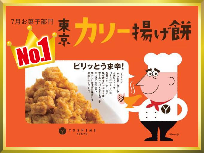 「東京カリー揚げ餅」的圖片搜尋結果