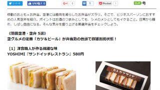 YOSHIMIのサンドイッチレストランが、小学館 「@DIME」で羽田空港で人気の空弁5選に選ばれました!