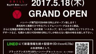 プレミアムハンバーグ!YOSHIMI GRILL名古屋パルコ店 2017.5.18(木) GRAND OPEN
