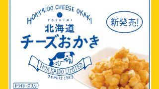 北海道チーズおかきが新登場!!