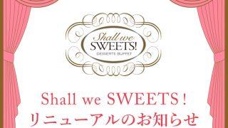 Shall we SWEETS!リニューアルのお知らせ