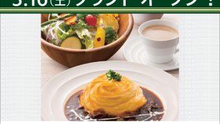 カフェ&ダイニングOMS 錦糸町パルコ店 2019.3.16(土)まもなくGRAND OPEN!!