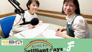 2019年4月12日のFM 北海道AIR-G' 『北川久仁子のbrilliant days×F』にてオムズ札幌パルコ店が紹介されました!