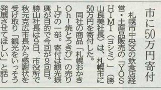 2019年7月10日の北海道新聞 朝刊に記事が掲載されました。
