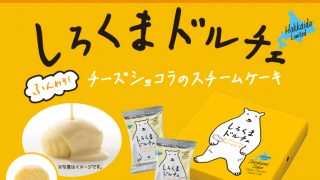 チーズショコラのスチームケーキ『しろくまドルチェ』が新登場!