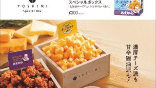 ANA国内線 ANA MY CHOICE(マイチョイス)にて『ANAパッケージ YOSHIMIスペシャルボックス』期間限定販売開始!