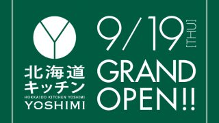 北海道キッチンYOSHIMI錦糸町パルコ店 2020.3.19(金)GRAND OPEN!!