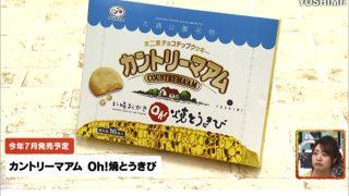 テレビ北海道 (TVh)「スイッチン!」でYOSHIMIの商品をご紹介いただきました!
