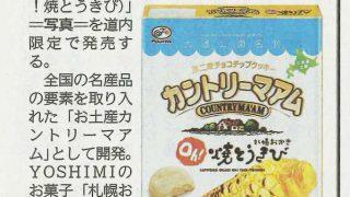 2020年7月2日の北海道新聞 朝刊に記事が掲載されました。