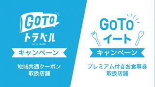 YOSHIMIは「Go Toトラベル」・「Go Toイート」キャンペーンへ参加します!