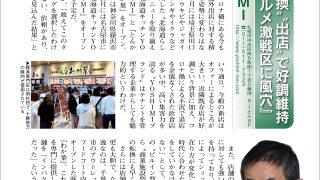 月刊クォリティ6月号に記事が掲載されました。