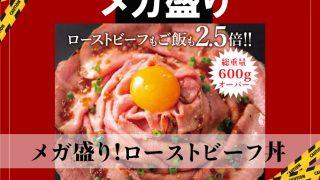 ハンバーグとローストビーフ丼 YOSHIMI名古屋パルコ店に「メガ盛りローストビーフ丼」が新登場!