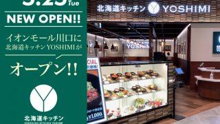 「北海道キッチンYOSHIMI イオンモール川口店」開店のお知らせ