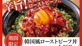夏の期間限定メニュー!「韓国風ローストビーフ丼」