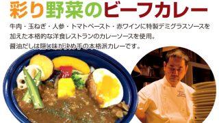 YOSHIMI監修 【彩り野菜のビーフカレー】がイオン北海道&全道のマックスバリュで、期間限定販売!