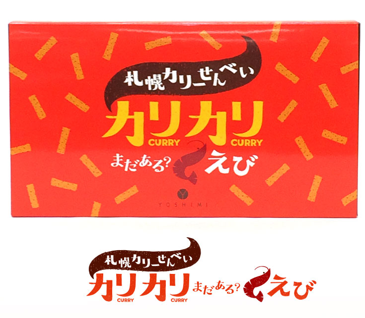 札幌カリーせんべい カリカリまだある? えび