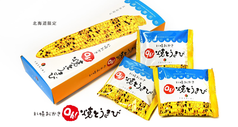 yoshimi 札幌おかき oh 焼とうきび